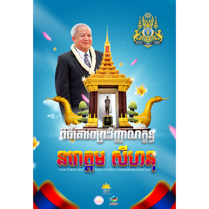 King Father Commemoration Day Poster free psd file