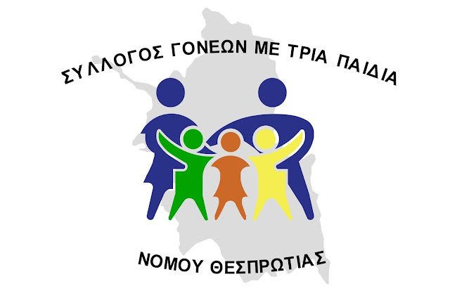 Θεσπρωτία: Το Σάββατο τα εγκαίνια του γραφείου του Συλλόγου Τριτέκνων Ν. Θεσπρωτίας
