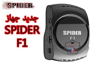 جديد جهاز SPIDER F1