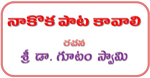 నాకొక పాట కావాలి - రచన శ్రీ డా. గూటం స్వామి