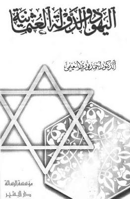تحميل كتاب اليهود والدولة العثمانية pdf أحمد نوري النعيمي