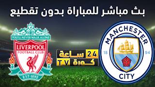 مشاهدة مباراة مانشستر سيتي وليفربول بث مباشر بتاريخ 08-11-2020 الدوري الانجليزي