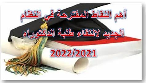 تسجيلات الدكتوراه 2021 تسجيلات الدكتوراه تسجيلات الدكتوراه 2022 تسجيلات الدكتوراه في الجزائر 2020 تسجيلات الدكتوراه جامعة الجزائر 2 تسجيلات الدكتوراه جامعة الجزائر 3 تسجيلات الدكتوراه جامعة قسنطينة تسجيلات الدكتوراه موقع تسجيلات الدكتوراه جامعة قالمة تسجيلات الدكتوراه 2021 موقع نتائج تسجيلات الدكتوراه 2021 نتائج تسجيلات الدكتوراه تسجيلات مسابقة الدكتوراه 2021 موقع تسجيلات الدكتوراه 2020 موقع تاكيد تسجيلات الدكتوراه موعد تسجيلات الدكتوراه 2021 رزنامة تسجيلات الدكتوراه, رابط تسجيلات الدكتوراه