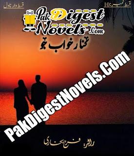 Kinar-E-Khuwab Jo Episode 10 By Farah Bukhari