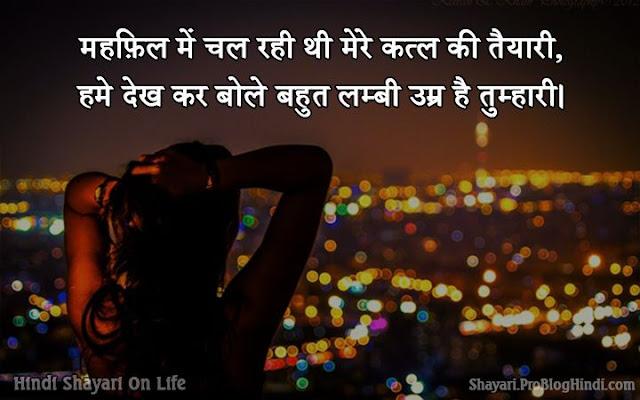 deep shayari on life