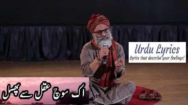 Ek Soch Aqal Se Phisal Gaye - Yousuf Bashir Qureshi | Sad Urdu Poetry
