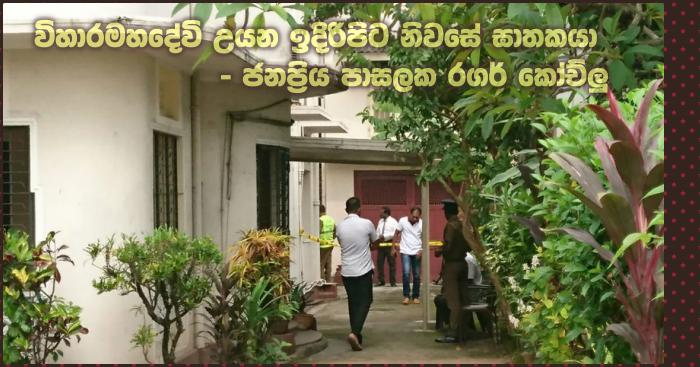 https://www.gossiplankanews.com/2019/11/viharamahadevi-front-house-murder.html