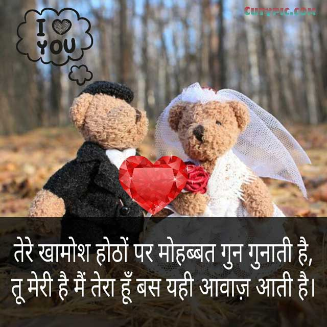 Love Shayari images in Hindi