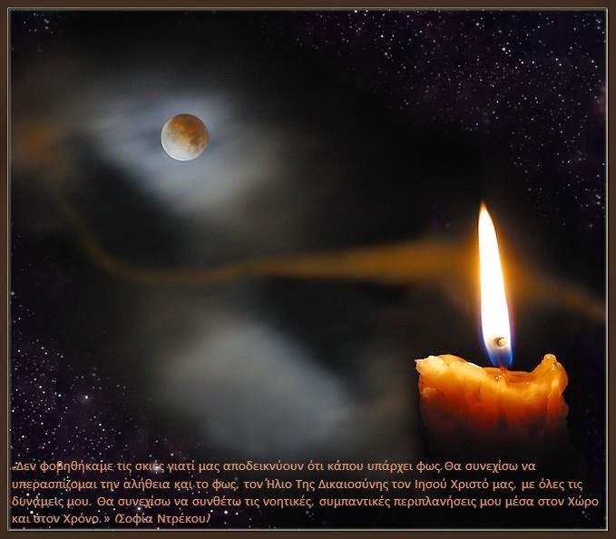 Από το Σκοτάδι στο Φως Σοφία Ντρέκου