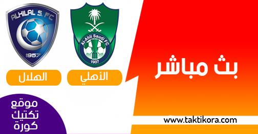 مشاهدة مباراة الهلال والاهلي بث مباشر 06-08-2019 دوري أبطال اسيا