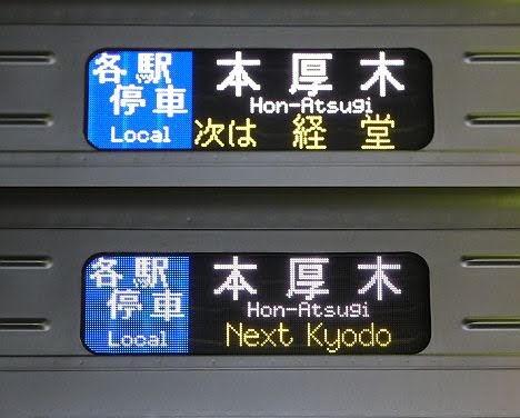 小田急電鉄 各駅停車 本厚木行き16 1000形フルカラーLED