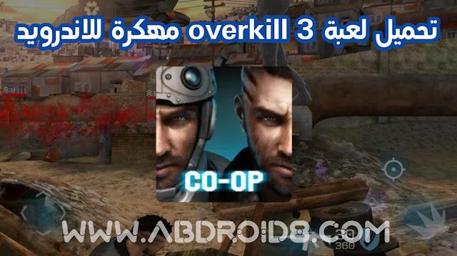 تحميل لعبة overkill 3 مهكرة للاندرويد آخر اصدار برابط مباشر