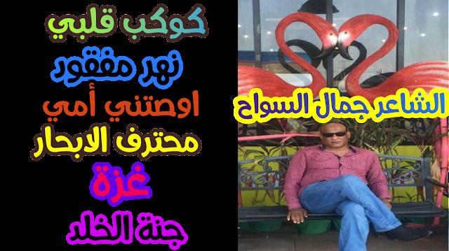 قصائد واشعار للشاعر جمال السواح   | قصيدة كوكب قلبي | قصيدة نهر مفقود |اوصتني امي | محترف الابحار|  غزه | جنة الخلد