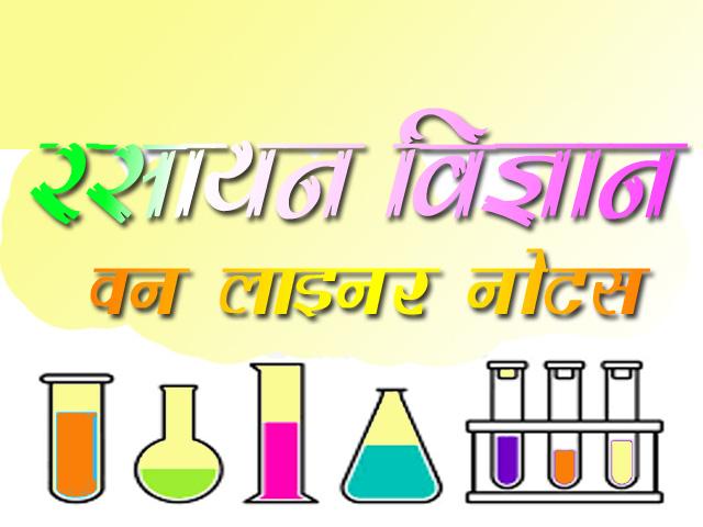 रसायन विज्ञान के महत्वपूर्ण तथ्य, नियम व् परिभाषाएं one liner chemistry notes formula and  definitions