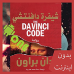 Da Vinci Code - New Version 2020