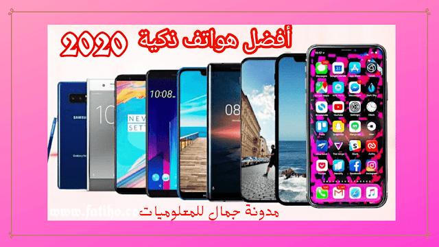 أفضل اصدارات الهواتف الذكية 2020