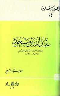 عبد الله بن مسعود عميد حملة القرآن وكبير فقهاء الإسلام - عبد الستار الشيخ