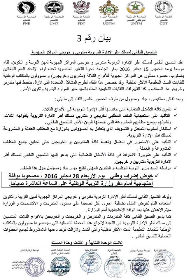 إضراب وطني للتنتسيق النقابي لمسلك أطر الإدارة التربوية متدربي و خريجي المراكز الجهوية