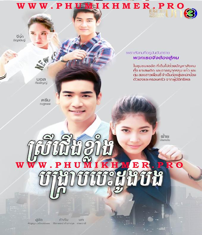 Th-Satrey Cherng Klang [Ep.01-03]