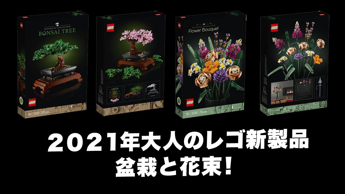 2021年大人のレゴ新製品情報!盆栽とフラワーブーケ:大人の欲求を満たす高級レゴシリーズ