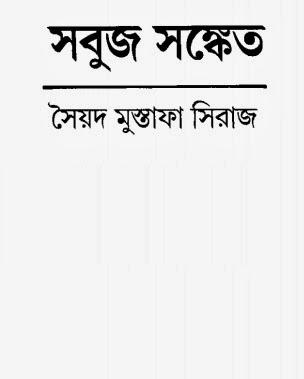 Sobuj Sonket By Syed Mustafa Siraj - Bangla Ebook