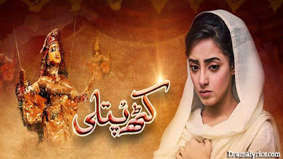 Kathputli OST Lyrics - Rasmia Baloch | Hum TV | Saman Chaudhary