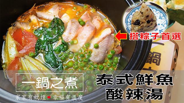 泰式鮮魚酸辣湯~端午節搭粽子首選!