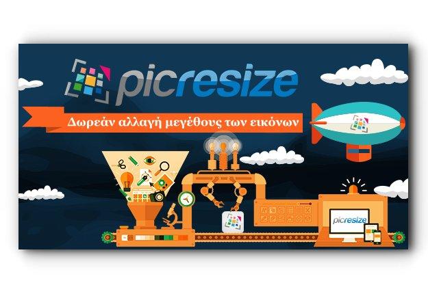 Pic Resize - Αλλάξτε μέγεθος σε φωτογραφίες χωρίς εγκατάσταση κάποιας εφαρμογής (Αναλυτικός οδηγός)