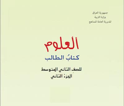 كتاب العلوم للصف الثاني المتوسط المنهج الجديد - الجزء الثاني 2018 - 2019