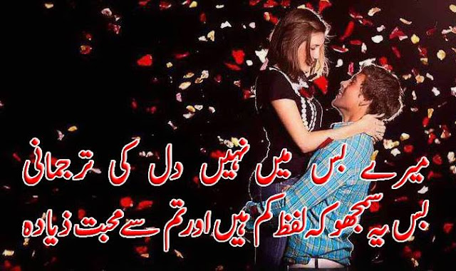 Urud Poetry Love