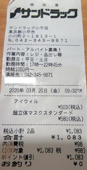 サンドラッグ 小平店 2020/3/20 マスク購入のレシート