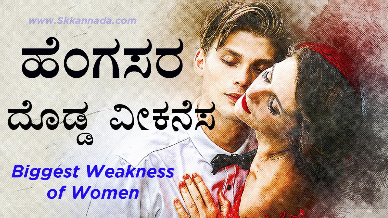 ಹೆಂಗಸರ ದೊಡ್ಡ ವೀಕನೆಸ : Biggest Weakness of Women