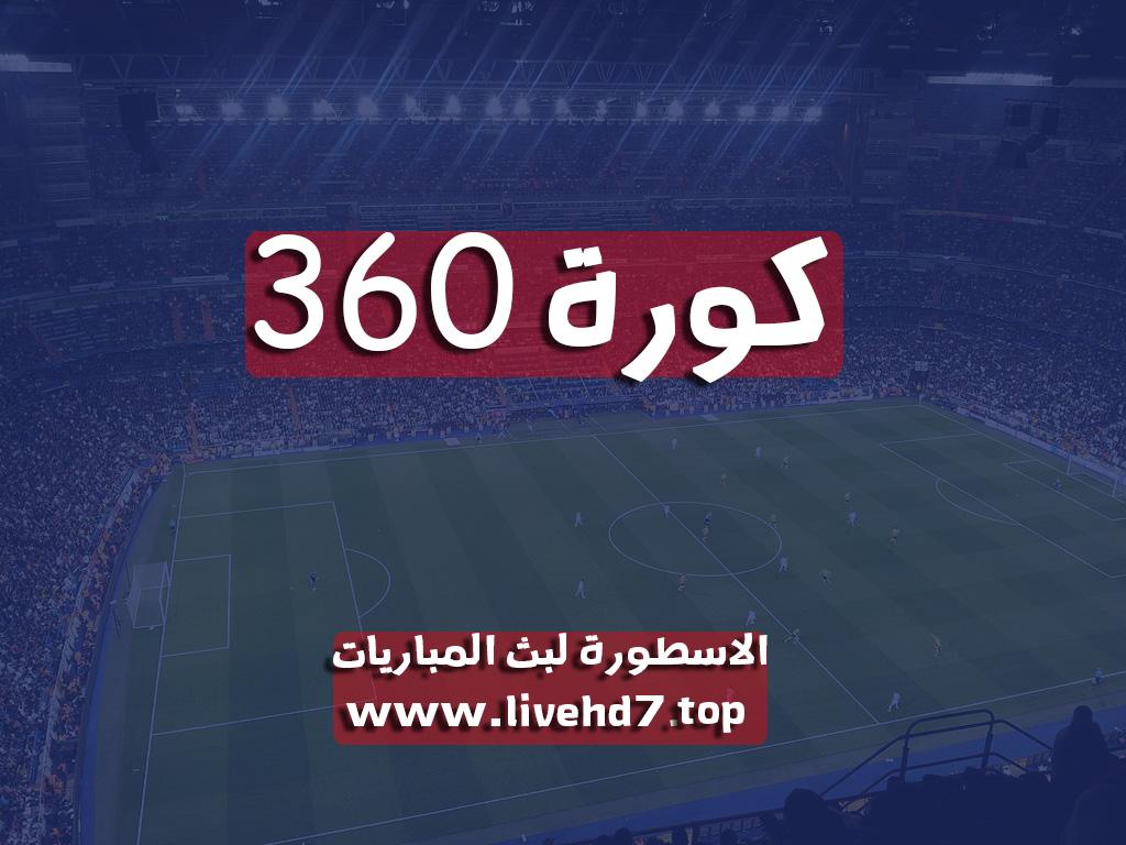كورة 360   kora 360 مباريات اليوم بث مباشر   موقع 360 كوره اونلاين