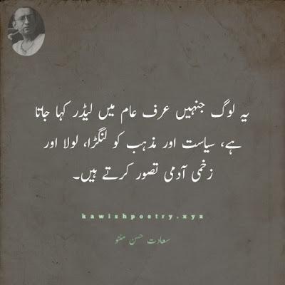saadat hasan manto quotes in urdu