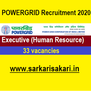 POWERGRID Recruitment 2020 - Executive Human Resource (33 posts) Apply Online