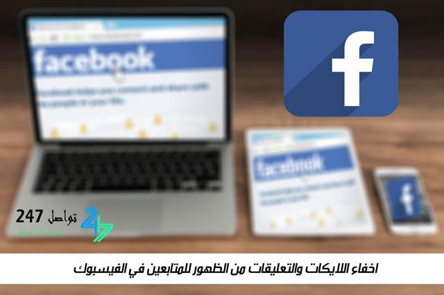 اخفاء اللايكات والتعليقات من الظهور للمتابعين في الفيسبوك