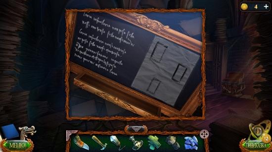готова перфокарта на доске в игре затерянные земли 4 скиталец