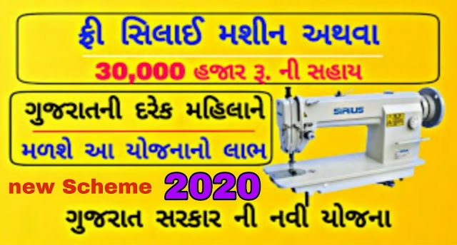 Free Sewing Machine Scheme Gujarat Application Detail Open 2020