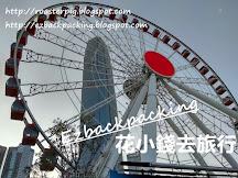 香港免費好去處:中環摩天輪上的維港風光