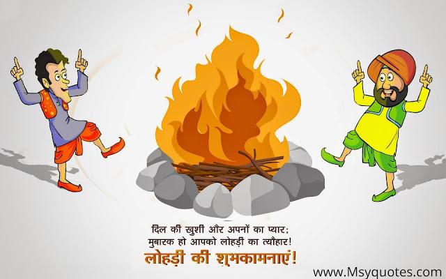 Harvest festival of punjab, Punjabi lohri, lohri wishes,punjabi lohri song