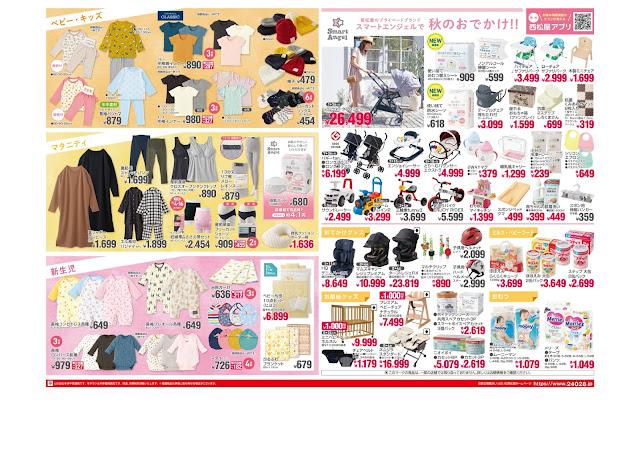 チラシ9月3日版「秋の新作イチ推し Daily Style☆」