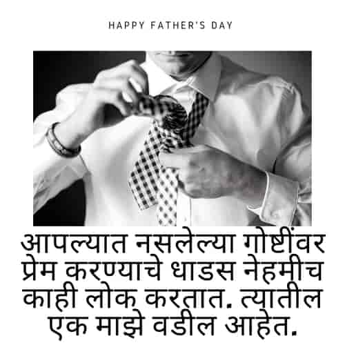 Father Day Quotes in Marathi