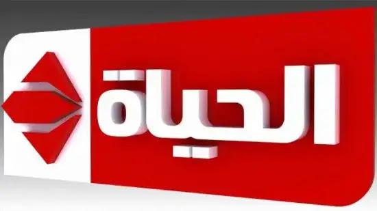 مشاهدة قناة الحياه الحمرا بث مباشر 1 alhayat