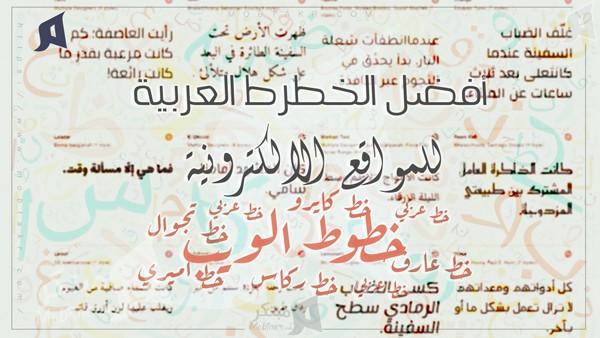 قائمة بافضل الخطوط العربية للويب والمواقع الالكترونية، خطوط الفونت فيس