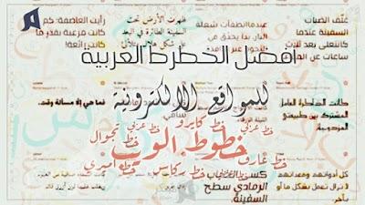 قائمة بأفضل الخطوط العربية للويب والمواقع الالكترونية ، خطوط الفونت فيس ،خطوط عربية لتصميم المواقع ولمدونة بلوجر