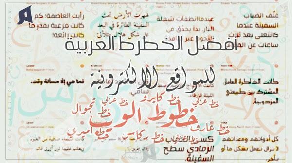 قائمة بافضل الخطوط العربية للويب والمواقع الالكترونية
