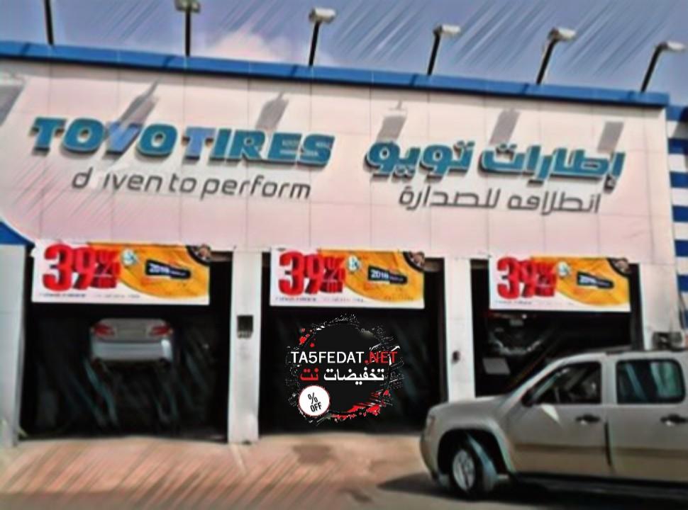 فروع شركة سعيد محمد العمودي وكلاء اطارات تويو Toyo ونيكسن Nexen