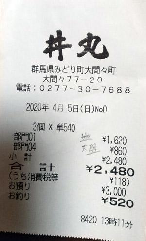 栄花丼丸 群馬みどり店 2020/4/5 テイクアウトのレシート