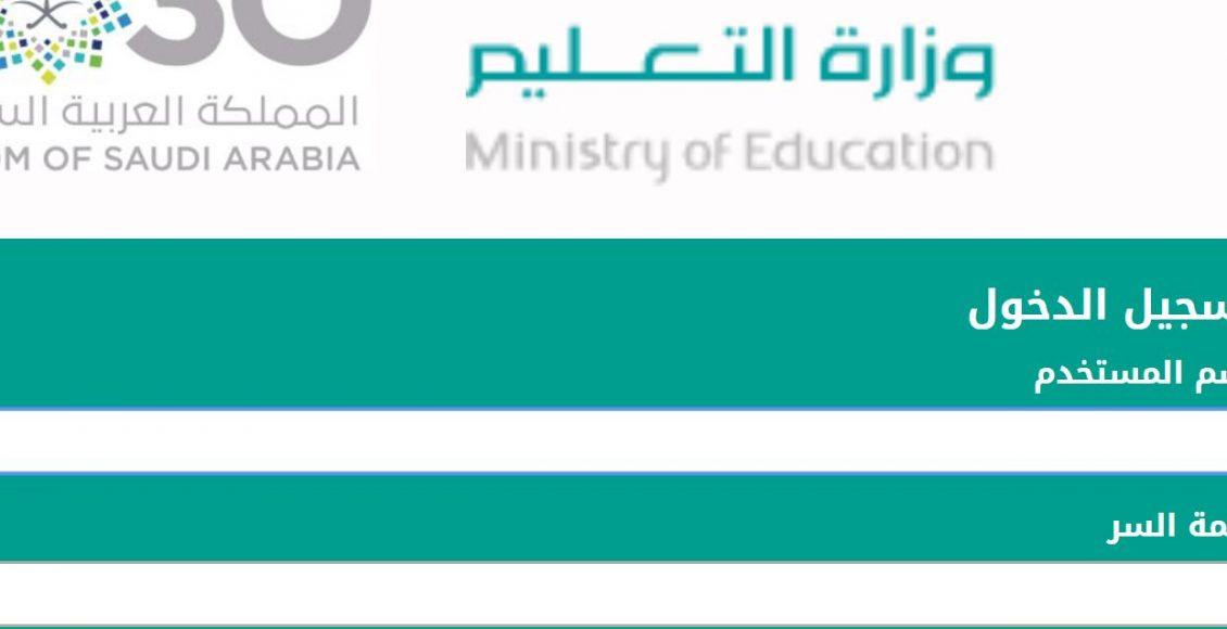 وزارة التربية والتعليم نظام نور للنتائج Noor الأضواء نتائج