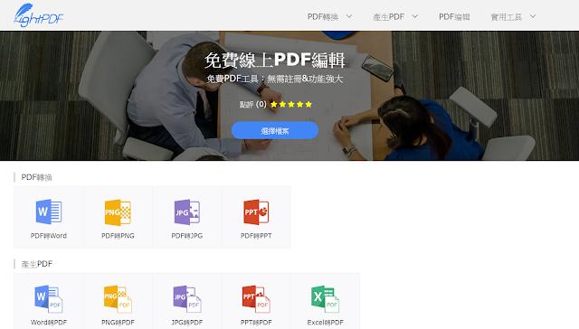 LightPDF 線上轉檔Word、編輯 PDF,免費無檔案大小時長限制
